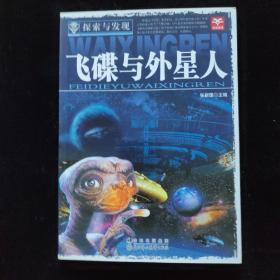 探索与发现--飞碟与外星人