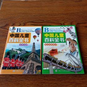 中国儿童百科全书4册:军事体育、身边的数理化、文化艺术、世界风貌