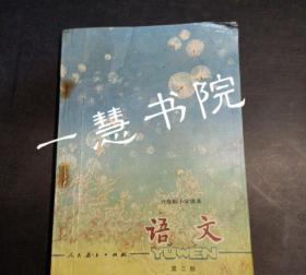 六年制小学课本 语文 第三册
