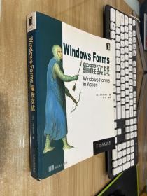 Windows Forms 编程实战