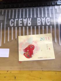 2011年邮票一本