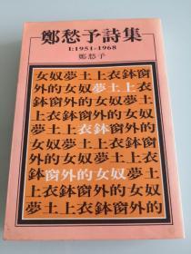 郑愁予诗集1:1951-1968