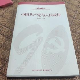 中国共产党与人民政协
