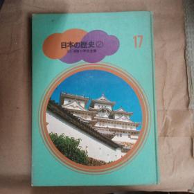 カラー学习小学生全集(17):日本の历史u (2)