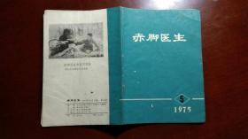赤脚医生1975.5