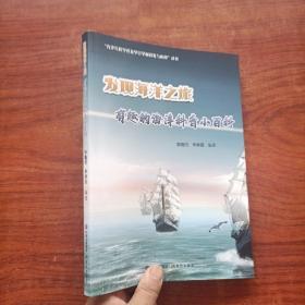 发现海洋之旅有趣的海洋科普小百科(2021年7月第1版1印刷)