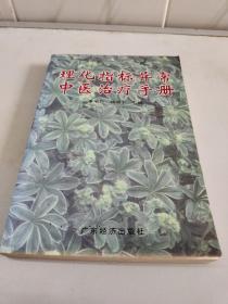 理化指标异常中医治疗手册