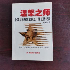 涅槃之师:中国人民解放军第五十军征战纪实