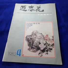 迎春花中国画季刊 1982-8