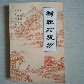 补辑肘后方(全一册)〈1983年安徽初版发行〉