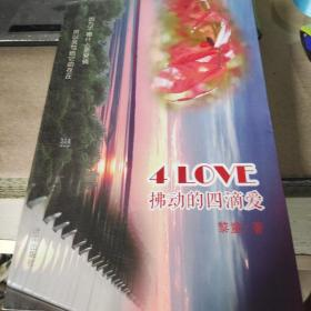 4LOVE:拂动的四滴爱