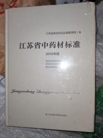 江苏省中药材标准(2016年版)未拆封..