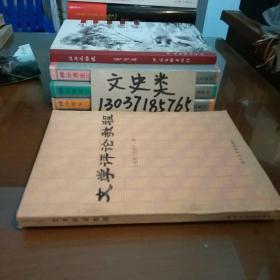 文学评论教程(作者王先霈,范明华签名本。包正版现货)