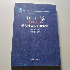 电工学学习辅导与习题解答(上册)(第7版)