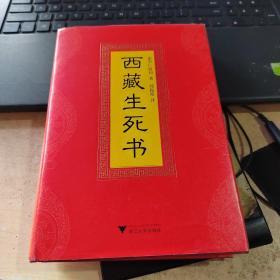 西藏生死书(实物拍摄)
