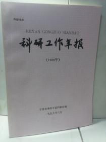 宁夏农林科学院科研工作年报1998年