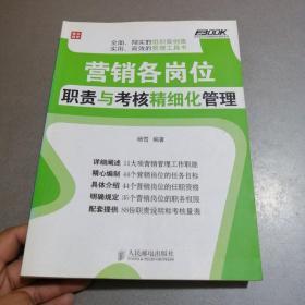 弗布克企业营销精细化管理系列:营销各岗位职责与考核精细化管理