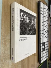 环美建筑日记:Journal of American Architecture