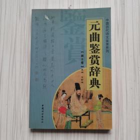 元曲鉴赏辞典(第10卷)——中国历代诗文鉴赏系列