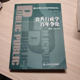 公共行政学百年争论