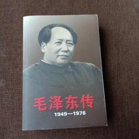 毛泽东传:1949-1976(上,平未翻无破损无字迹)