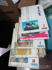 锡林郭勒 1992/1993年 4本合售