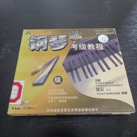 光盘 钢琴考级教程7级