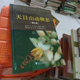 天目山动物志(第9卷):昆虫纲双翅目(2)