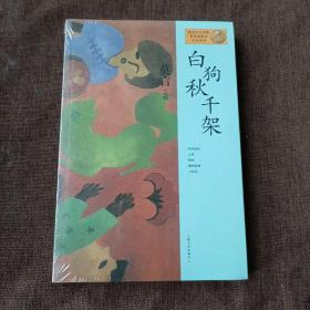 莫言作品系列:白狗秋千架(平未翻)