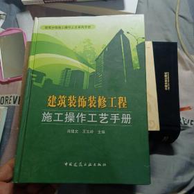 建筑装饰装修工程施工操作工艺手册