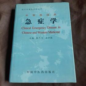 中西医临床急症学(精)/现代中西医诊疗丛书