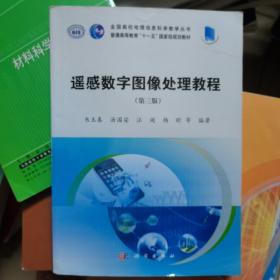 遥感数字图像处理教程(第三版)