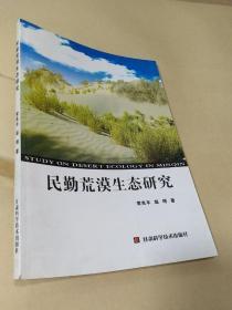民勤荒漠生态研究