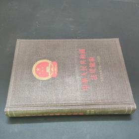 中华人民共和国法规汇编(1956年7月—12月)