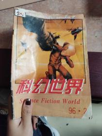 科幻世界 1996 2