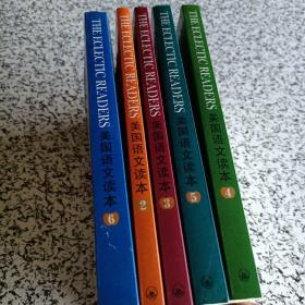 美国语文读本 2-6 五册合售 上海三联书店