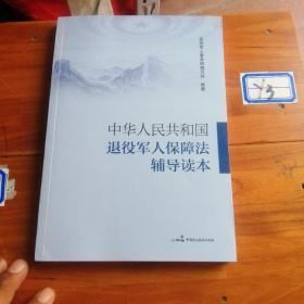 中華人民共和國退役軍人保障法車用導讀本