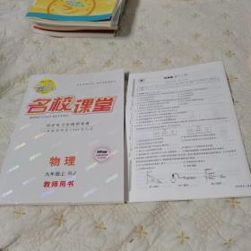 名校课堂,教师用书,物理九年级上册(人教版,含周测试卷)