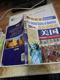 美国:星条旗飘扬/图说天下世界历史系列 全彩图本