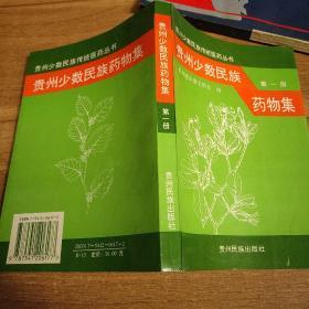 贵州少数民族药物集