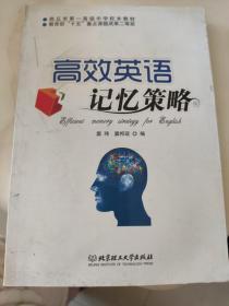 高效英语记忆策略