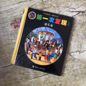 手电筒系列·第一次发现丛书:游乐场