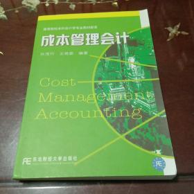 成本管理会计:高等院校本科会计学专业教材新系