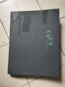 山水行吟:朱道平作品集(台州画家