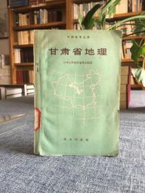 甘肅省地理(中國地理叢書)
