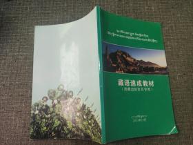 藏语速成教材(西藏边防专用)