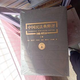 中国民法典释评合同编典型合同(上下卷)