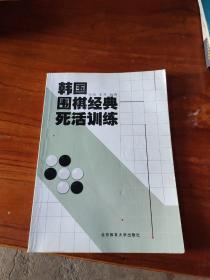 韩国围棋经典死活训练