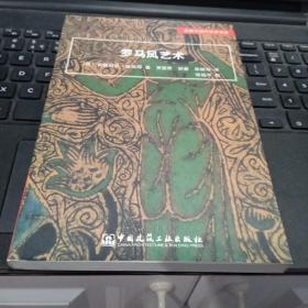 百分百正版  罗马风艺术:古典与现代艺术书系