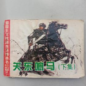 关东响马(下)(爱国主义教育连环画丛书抗日战争故事)